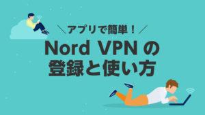 【超カンタン】Nord VPNの登録と使い方