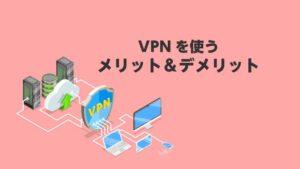 海外VPNを使うとどんなメリットがあるの?